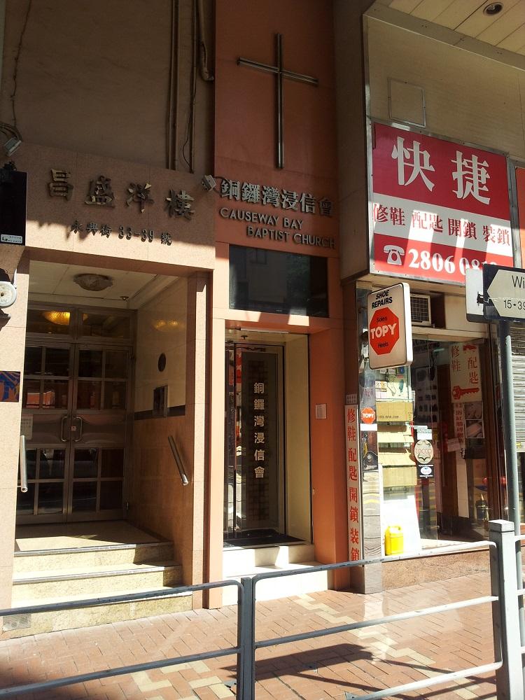 正堂(入口)現址